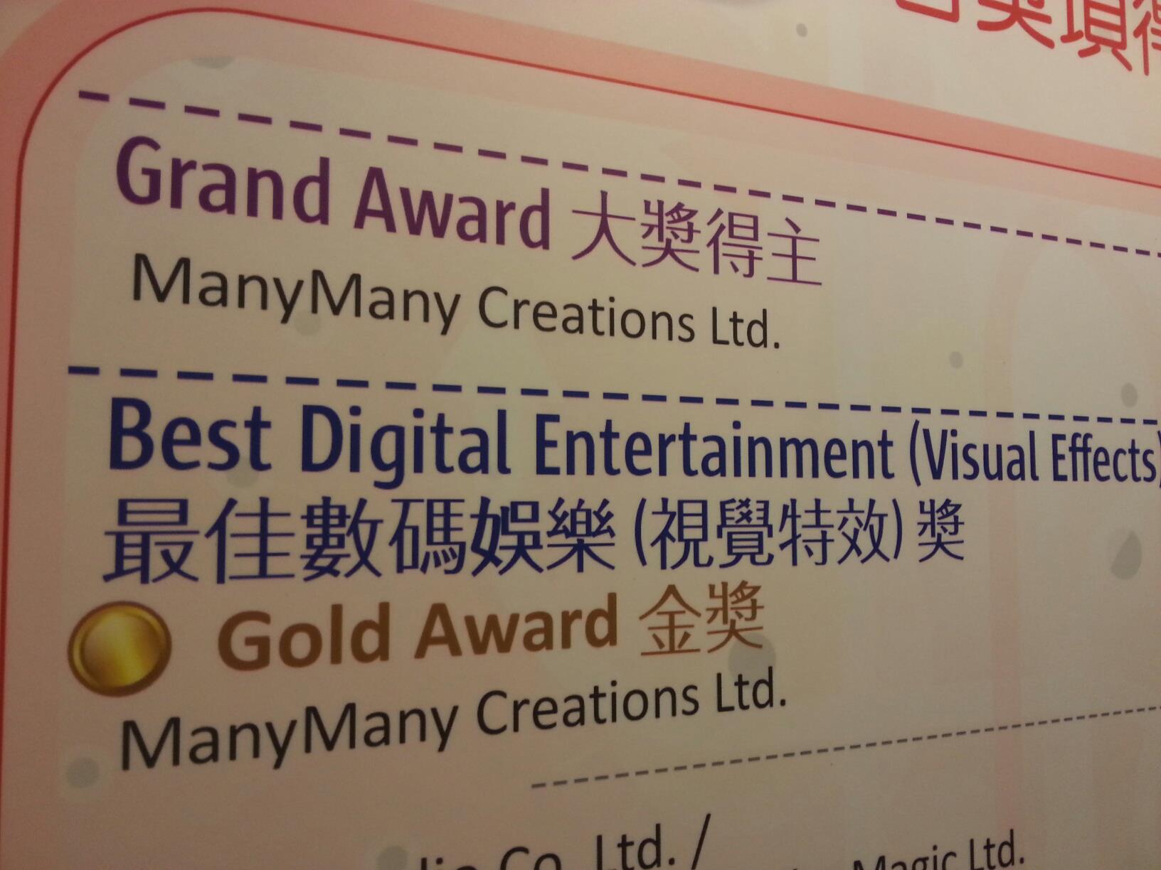 Awards & Exposure 18